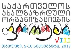 9-10 სექტემბერს თბილისში ახალგაზრდული ორგანიზაციების ფორუმი გაიმართება