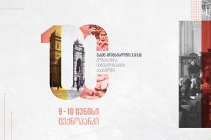 """თბილისში მონაცემთა ვიზუალიზაციის ჰაკათონი """"უკან მომავალში: 1918"""" გაიმართება"""