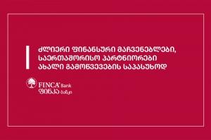 ფინკა ბანკი - ძლიერი ფინანსური მაჩვენებლები ახალი გამოწვევების საპასუხოდ