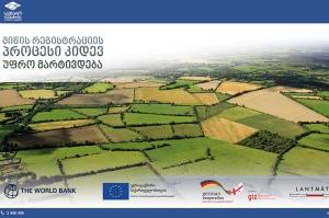 რომელ სოფლებში გახდა შესაძლებელი მიწის ნაკვეთების უფასოდ რეგისტრაცია