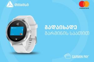 თიბისის მომხმარებლებისთვის Garmin-ის მაჯის საათით გადახდა უკვე შესაძლებელია