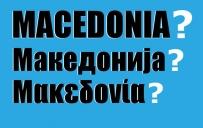 მაკედონია საბერძნეთის მოთხოვნის საპასუხოდ უარს ამბობს სახელის შეცვლაზე