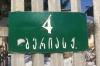ზუგდიდში ბერიას ქუჩისთვის სახელის გადარქმევას მხარს არ უჭერენ