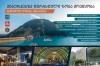 როგორი იქნება ტურისტული ცენტრი ენგურჰესის კაშხალზე [Video]